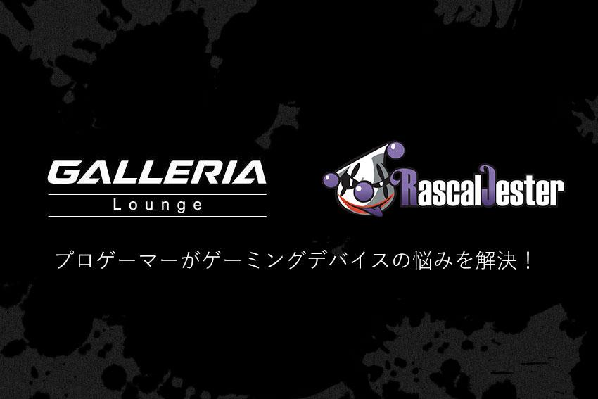 galleria_lounge_ow