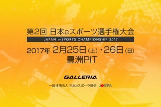 第2回 日本eスポーツ選手権大会 JAPAN ℮-SPORTS CHAMPIONSHIP 2017