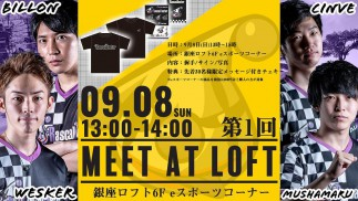 20190908_loft_meet