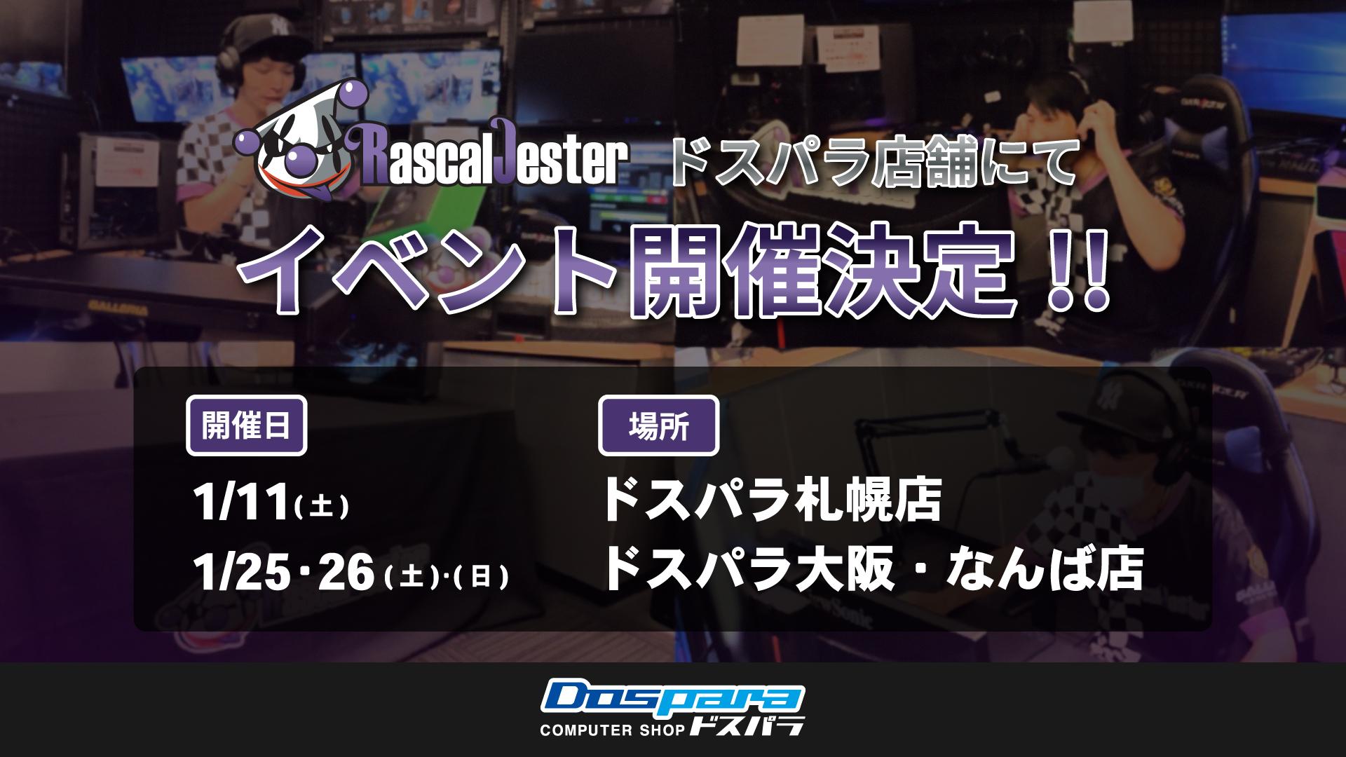 20191212_ドスパラ店舗イベント告知1