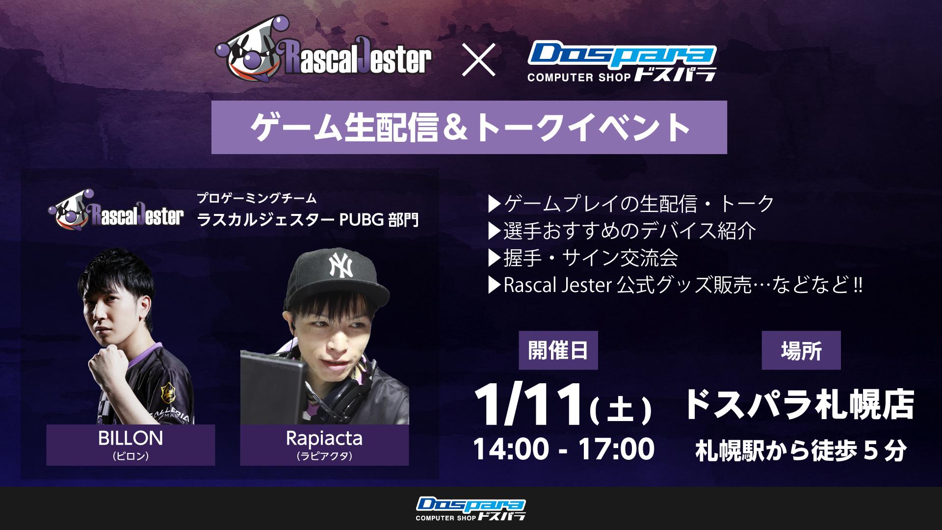 20200106_ドスパラ店舗イベント告知2_札幌