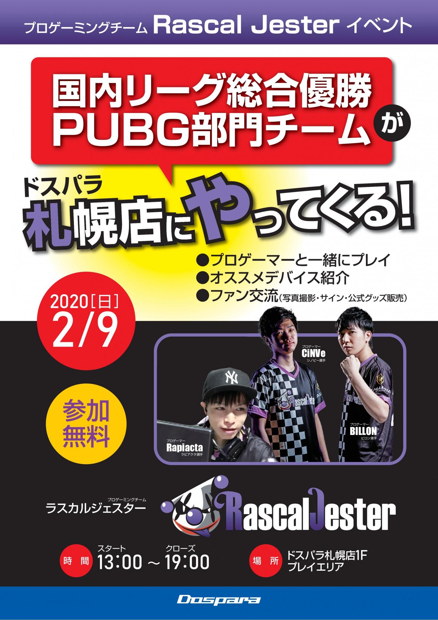 20200131_札幌イベント